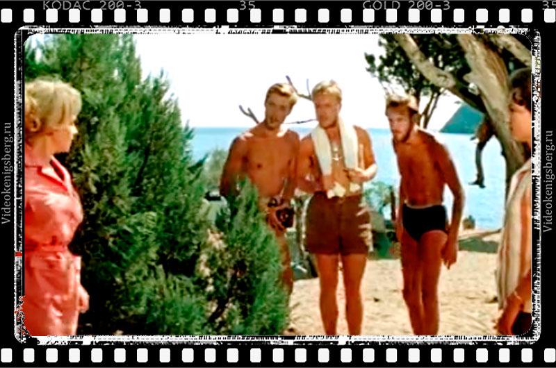 Любимые фильмы: «Три плюс два» (1963) — плюс солнце, море и любовь