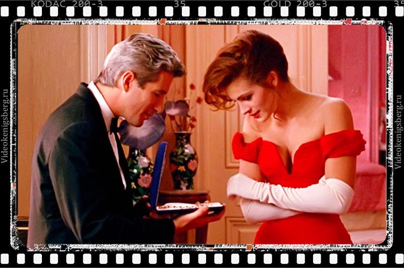 Фильм «Красотка» (1990): красивая сказка или пошлая история?