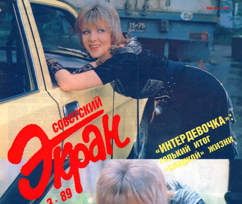 "Скрин журнала ""Советский экран"" №3, 1989 год"